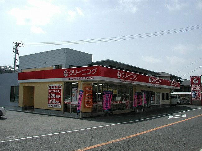 クリーニング店舗