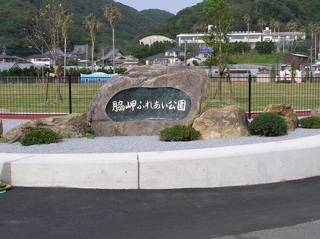脇岬ふれあい公園