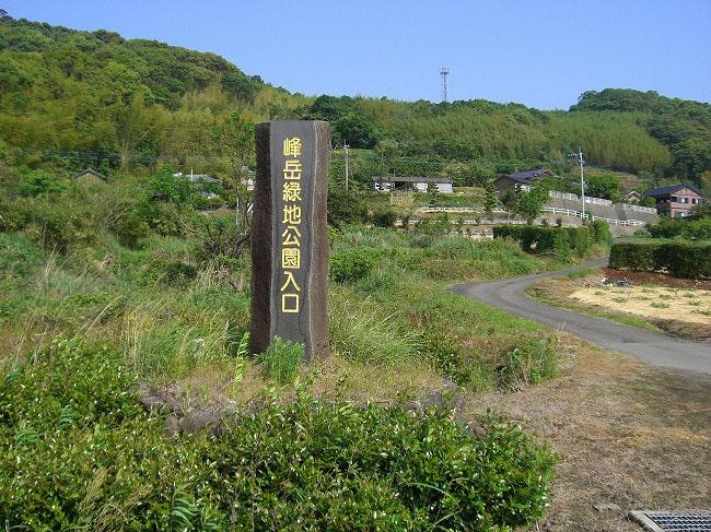 峰岳緑地公園