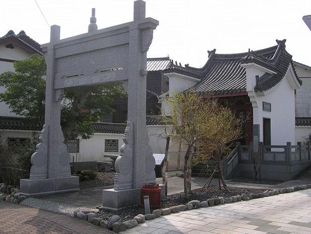 福江明人堂