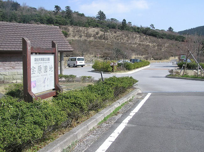 雲仙宝原園地