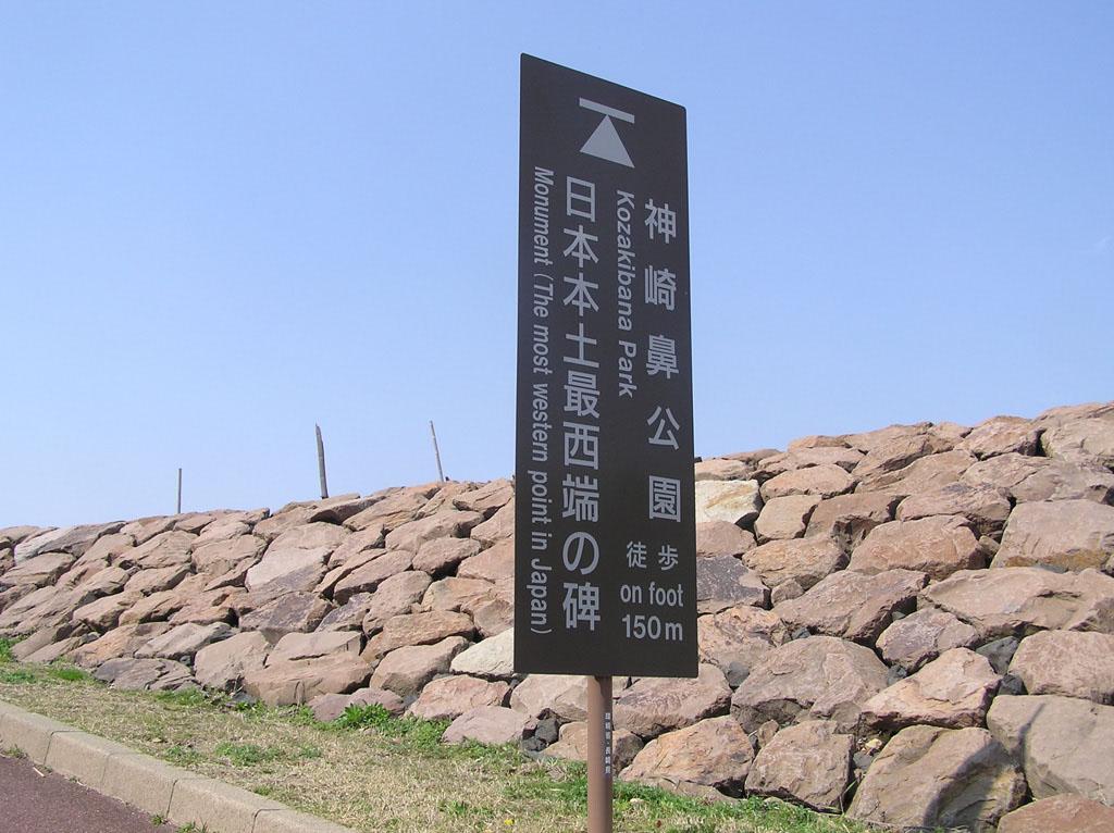 九十九島誘導標識