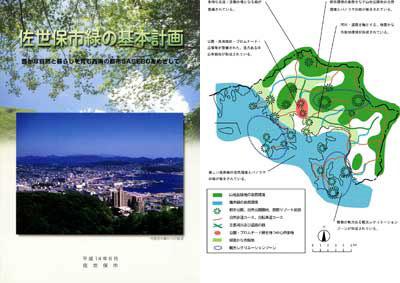 佐世保市緑の基本計画
